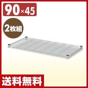 【送料無料】 山善(YAMAZEN)   スチールラック 棚板/2枚 幅90 奥行45  SRT-9...