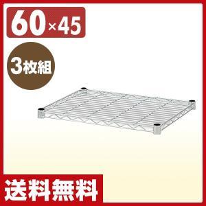 【送料無料】 山善(YAMAZEN)   スチールラック 棚板/3枚 幅60 奥行45  SRT-6...