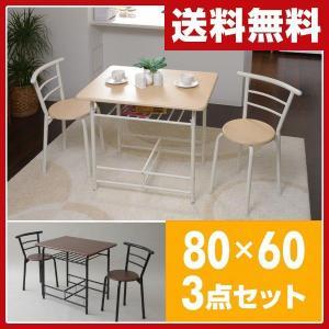 ダイニングセット 3点セット/テーブル & チェア 2脚 YSD-6080R ダイニングテーブル テーブル 80 ダイニングチェア【あすつく】|e-kurashi