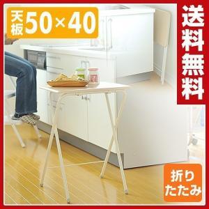 折りたたみテーブル 山善 軽量 サイドテーブル 折りたたみ 折り畳み テーブル 机 ミニテーブル 折り畳みテーブル YST-5040H(NM/IV)【あすつく】の写真