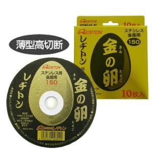 切断砥石 金の卵 150×1.4×22(10枚入)|e-kurashi
