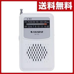 ポケットラジオ NR-750 小型ラジオ ポータブルラジオ AM FM 軽量 コンパクト【あすつく】|e-kurashi
