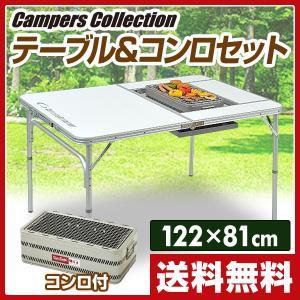 BBQホリデイテーブル(幅122奥行81)&バーベキューコンロ 炭焼きグルメ お買い得セット BBT-1280/M-450(S) レジャーテーブル バーベキューテーブル|e-kurashi