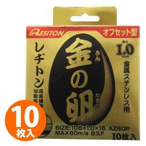 金の卵 オフセット型 108×1.0×15 AZ60P (10枚セット) 砥石 切る といし 切断 ステンレス切断 グラインダー|e-kurashi