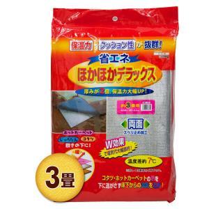 ほかほかDX 3畳(180×240cm) U-P388 アルミ断熱 断熱シート 断熱フィルム e-kurashi