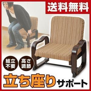 座椅子 肘付き 背もたれ椅子 立ち座り楽々 優しい座いす 椅子 SKC-56H(VS1)【あすつく】|e-kurashi