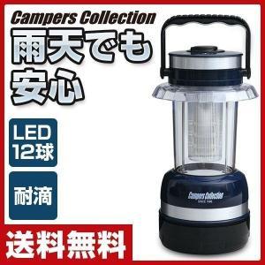 LEDランタン キャンプ用品 アウトドア用品 キャンパーズコレクション 電気ランタン 照明 防災グッズ NFD-386E12 e-kurashi