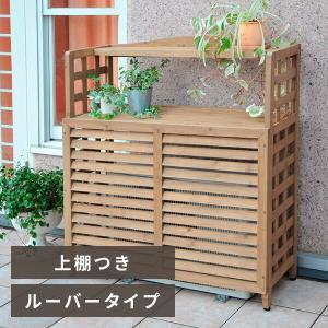 エアコン室外機カバー おしゃれ 木製 収納 室外機ラック エアコンカバー エアコンラック 棚付 ACGN-02|e-kurashi