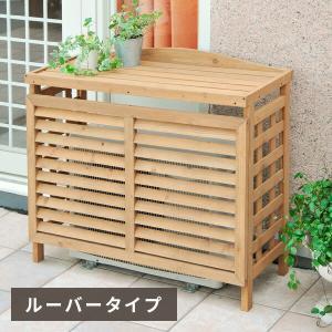 エアコン室外機カバー おしゃれ 木製 収納 室外機ラック エアコンカバー エアコンラック ACGN-01|e-kurashi