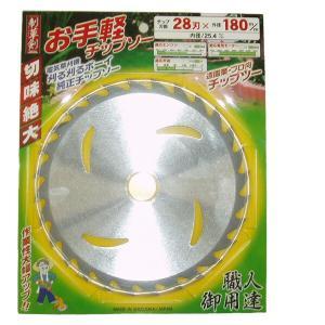 刈る刈るボーイ適用 お手軽チップソー (外径180mm 刃数28P)【あすつく】