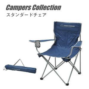 レジャーチェア アームアクションチェア P-230(NV) レジャーチェア 椅子 イス キャンプ ア...