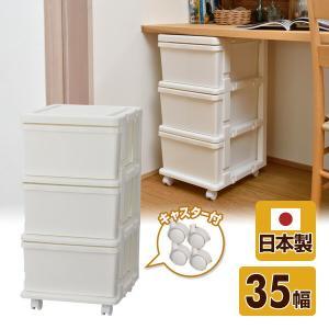 スリムチェスト 3段 キャスター付き ホワイト たんす タンス 衣装ケース 引き出し 子供部屋|e-kurashi