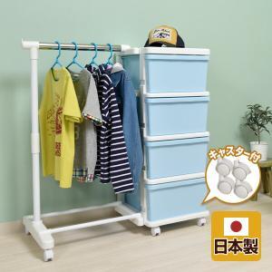 ハンガーラック×4段チェスト セット ブルー ワードローブ たんす タンス 衣装ケース 引き出し 子供部屋|e-kurashi