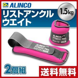 リストアンクルウエイト(1.5kg 2個組)EXG021|e-kurashi
