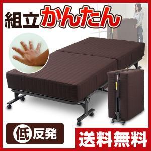 折りたたみベッド 折り畳みベッド シングルベッド 折りたたみベット 折りたたみ式ベッド 低反発マットレス付きベッド HTB-180S(SEP)|e-kurashi