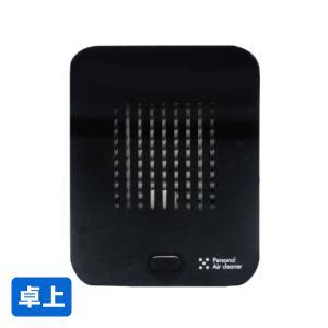 空気清浄機 卓上 USBパーソナルエアクリーナーHEPAフィ...