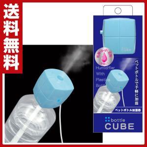 ボトル 加湿器 キューブ USB接続 M7097 ペットボト...