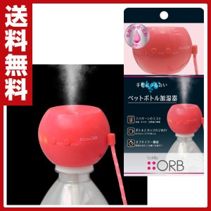 ボトル 加湿器 オーブ USB接続 M7012P ボトル加湿...