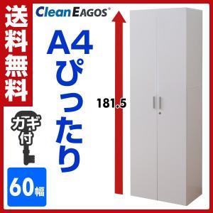 書庫 両開き 鍵付き 5段 CEB-1860D(WH) ホワイト 書棚 本棚 A4 収納 収納庫 多目的棚 オフィス収納 EBコーティング収納庫