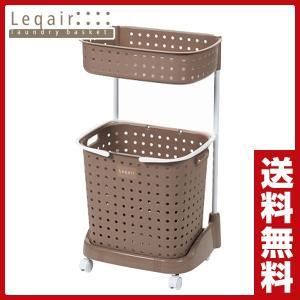 【送料無料】レクエア ランドリーバスケット(2段) LQ-2BR ブラウン   ●本体サイズ:幅45...
