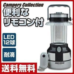 LEDランタン キャンプ用品 アウトドア用品 キャンパーズコレクション 電気ランタン 照明 リモコン付き 防災グッズ NFD-388EM12 e-kurashi