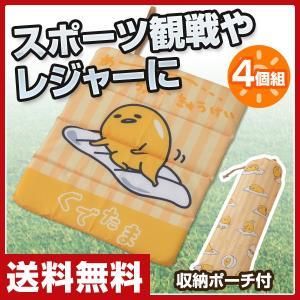 ぐでたま どこでもマルチクッション(4個組) 携帯座布団 折りたたみ 折り畳み マット スポーツ観戦 レジャー キャラクター かわいい サンリオ|e-kurashi