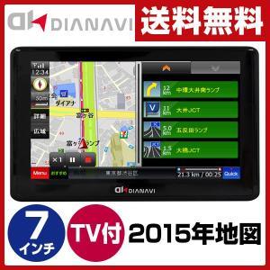 DIANAVI カーナビ 7インチ ポータブル ワンセグチューナー内蔵12V/24V車対応 2015年度マップ DT-Y305 ポータブルカーナビ ポータブルナビ 2015年版|e-kurashi