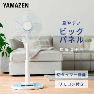 30cmリビング扇風機(リモコン)タイマー付 YLR-D30...