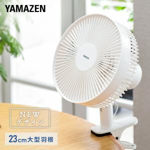 【送料無料】 山善(YAMAZEN)  23cmクリップ扇風機 風量2段階  YCS-D237(W)...