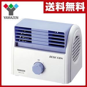 卓上扇風機 小型扇風機 おしゃれ デスクファン YAMAZE...