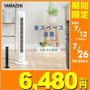 スリムファン 扇風機 風量3段階 (リモコン)切タイマー付き YSR-J802 スリム扇風機 ハイタワーファン タワーファン リビングファン リモコン 首振り【あすつく】|e-kurashi