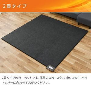 ホットカーペット 2畳 本体 日本製 エコ 省...の詳細画像4