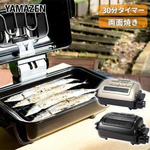 両面焼きワイドグリル脱煙・消臭セラミックフィルター付き NFR-1100 フィッシュロースター 魚焼き器 魚焼き機 両面焼き 魚焼きグリル さんま 秋刀魚