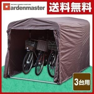 サイクルガレージ サイクルハウス (自転車3台用) YSG-1.0(BR) サイクルポート 自転車置き場 自転車 収納 屋外収納庫 物置【あすつく】|e-kurashi