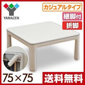 こたつ こたつテーブル 折りたたみこたつ カジュアルこたつ 完成品 75×75cm 正方形継脚付き ...