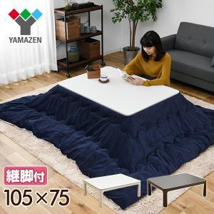 こたつ こたつテーブル 折りたたみこたつ カジュアルこたつ 完成品 105×75cm 長方形継脚付き...