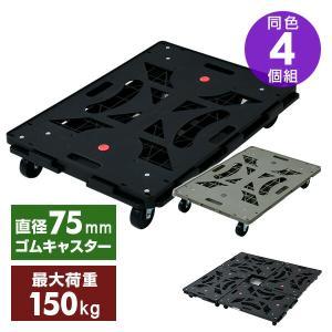 連結平台車 パレッティー(4個組) YRB-G75BK*4 ブラック 連結台車 連結台車 キャリーカート 運搬台車 キャスター台車 運搬車【あすつく】|e-kurashi