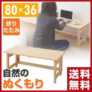 折りたたみテーブル ロー TPD-8040L(NA) ナチュラル パソコンデスク 折りたたみデスク ローテーブル センターテーブル 折れ脚テーブル【あすつく】