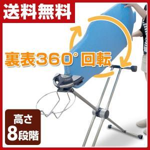 360度回転式 アイロン台 ez71 スタンド式アイロン台 折りたたみ 折り畳み 人体型 スチームアイロン|e-kurashi