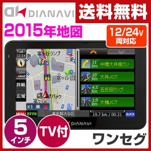 DIANAVI カーナビ 5インチ ポータブル ワンセグチューナー内蔵12V/24V車対応 DT-Y55 ポータブルカーナビ ポータブルナビ 5inch 2015年版|e-kurashi