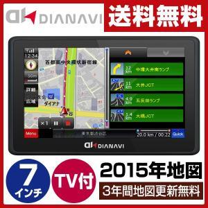 DIANAVI カーナビ 7インチ ポータブル ワンセグチューナー内蔵12V/24V車対応 るるぶ観光ガイドマップ200冊相当収録 DT-Y75 ポータブルカーナビ|e-kurashi