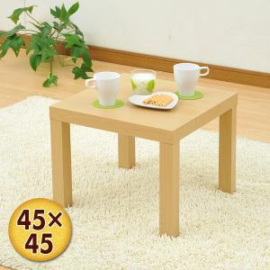 キュービックテーブル(45×45cm) ET-4545(NA) ナチュラル 正方形 リビングテーブル ローテーブル センターテーブルの写真