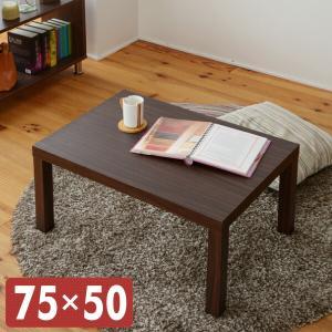 ローテーブル 長方形 75×50cm  ET-7550(WBR) ウォルナット 座卓 キュービックテーブル 机 センターテーブル テーブル【あすつく】の写真