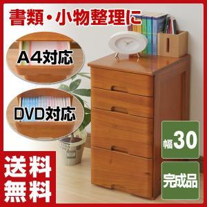 木製ミニチェスト(幅30)4段 A4対応 MHK-4(OBR)R オークブラウン 引き出し チェスト ミニチェスト 書類 A4 完成品 レターケース|e-kurashi