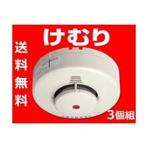 住宅用火災警報器 けむタンちゃん10(煙式10年)お得な3個...