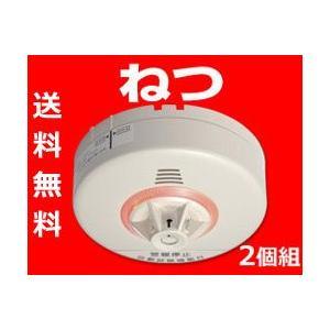 住宅用火災警報器 ねつタンちゃん10(熱式10年)お得な2個...