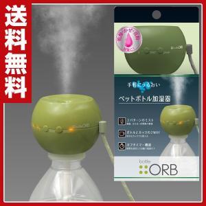 ボトル 加湿器 オーブ USB接続 M7112L ペットボトル 加湿器 加湿機 ミスト 超音波 ボトルキューブ デスク オフィス 卓上【あすつく】 e-kurashi