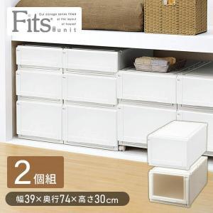 フィッツユニットケースL 3930/2個組 カプチーノ 衣装ケース 収納ボックス 押入れ フィッツ フィッツユニット