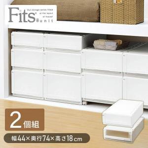 フィッツユニットケースL 4418/2個組 カプチーノ 衣装ケース 収納ボックス 押入れ フィッツ フィッツユニット