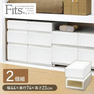 フィッツユニットケースL 4423/2個組 カプチーノ 衣装ケース 収納ボックス 押入れ フィッツ フィッツユニット